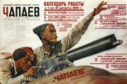 Vintage Russian film poster - 'Chapaev' 1935